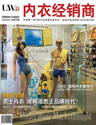 《UW内衣经销商》2012年04月刊