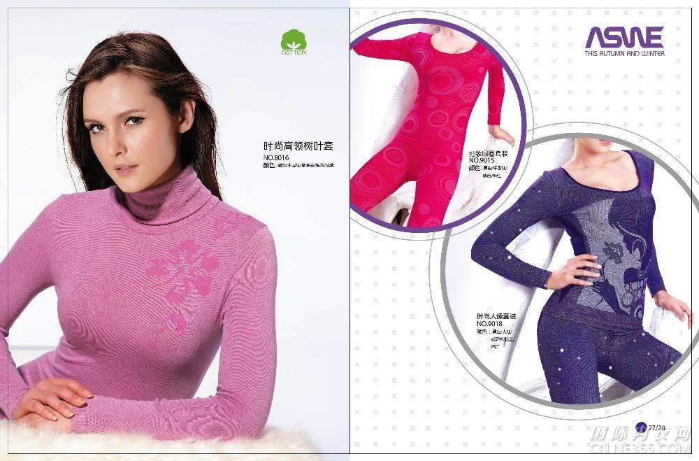 赛蝶无缝内衣套装、单衣、单裤低价处理