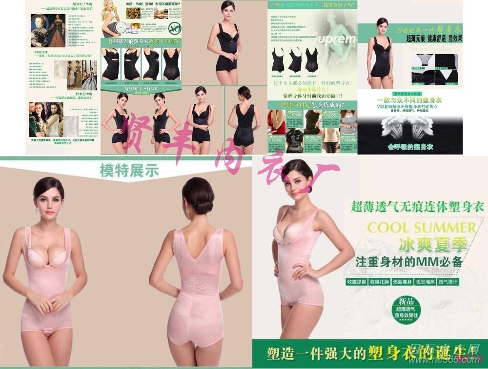 新款美体衣M018