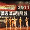 鹭珂鸶集团赞助广州健美健身赛