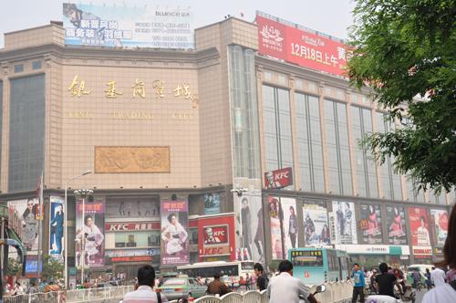 郑州银基商贸城