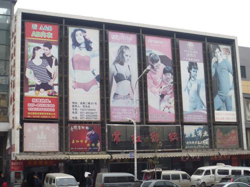 武汉第一大道服装批发市场