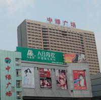 安徽中绿服饰广场