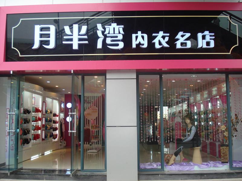 月半湾浙江义乌福田总店