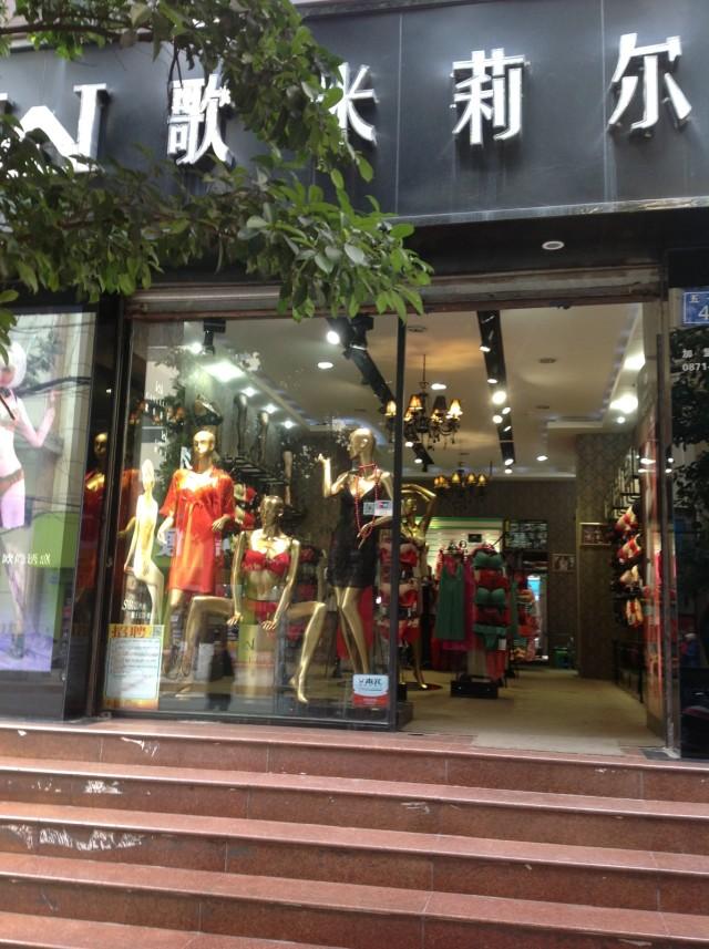 歌米莉尔云南昆明五华店