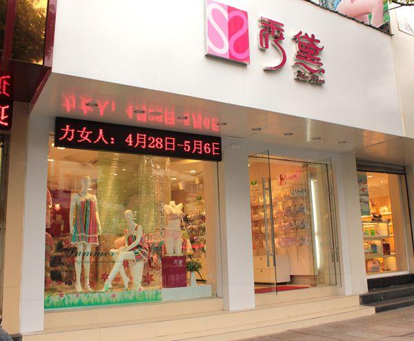秀黛内衣杭州文三西路店