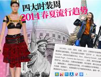 四大时装周:2014春夏流行趋势