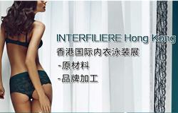 2013香港国际内衣泳装展专题