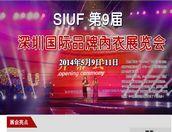 SIUF第9届深圳国际品牌内衣展览会