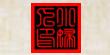 广州市小妇人内衣有限公司
