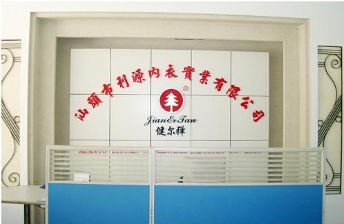 汕头市利源内衣实业有限公司(健尔弹品牌)