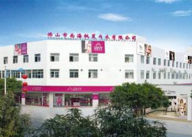 佛山市枫莲内衣集团有限公司