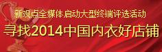 寻找2014中国内衣好店铺