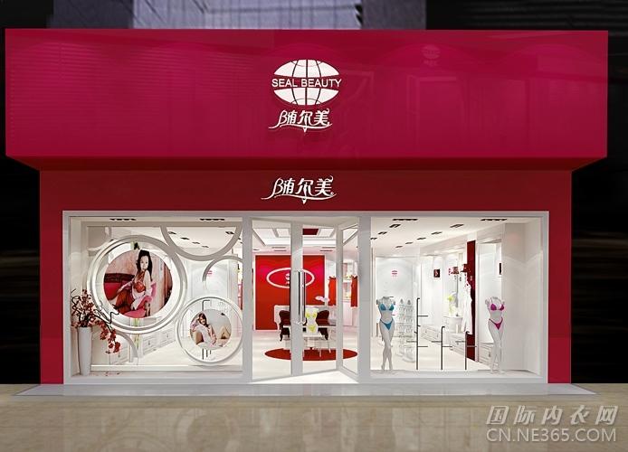随尔美si店面升级/品牌形象设计/专卖店设计--意尚